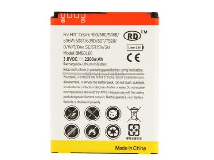 Усиленная батарея-аккумулятор большой повышенной ёмкости 2200mAh  для телефона HTC Desire 600 / Desire 600 Dua..