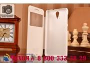 Фирменный оригинальный чехол-книжка для HTC Desire 620G Dual Sim белый кожаный с окошком для входящих вызовов..