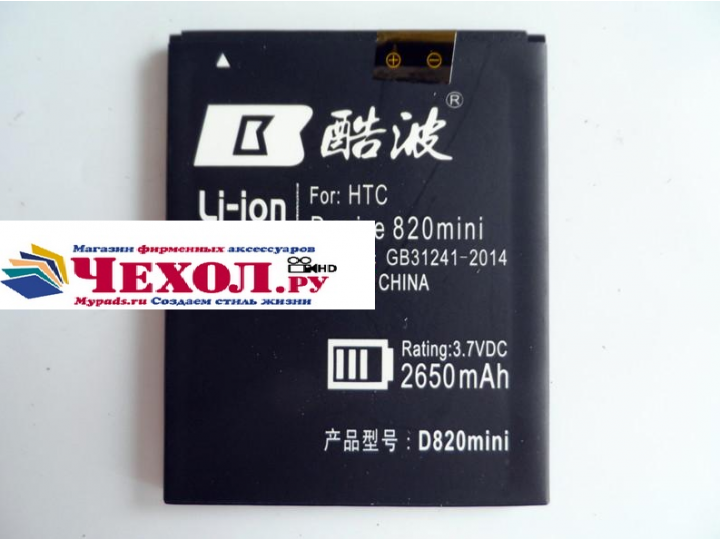 Фирменная аккумуляторная батарея 2650mAh GB31241-2014 на телефон HTC Desire 620G Dual Sim + инструменты для вс..