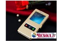 Фирменный чехол-книжка для HTC Desire 516 золотой с окошком для входящих вызовов и свайпом водоотталкивающий