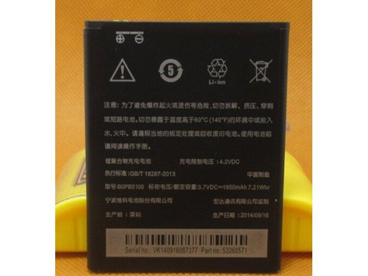 Фирменная аккумуляторная батарея 1950 mAh BOPB5100 на телефон HTC Desire 516 / Desire 516 Dual Sim+ гарантия..