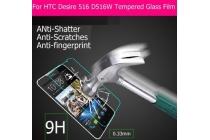 Фирменное защитное закалённое противоударное стекло премиум-класса из качественного японского материала с олеофобным покрытием для HTC Desire 516 Dual sim