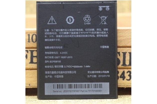Фирменная аккумуляторная батарея 2000mAh BOPBM100 на телефон HTC Desire 616 / 616 Dual Sim + гарантия