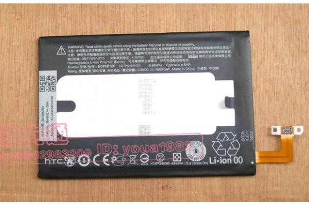 Фирменная аккумуляторная батарея B0P6B100  2600mAh на телефон HTC One E8 /E8 Dual Sim + гарантия