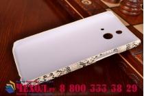 """Ультра-тонкая пластиковая задняя панель-крышка для HTC One E8  """"змеиная кожа"""" белый"""