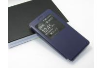 """Фирменный оригинальный чехол-книжка для Highscreen Power Five""""  синий с окошком для входящих вызовов водоотталкивающий"""