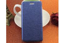 """Фирменный чехол-книжка водоотталкивающий с мульти-подставкой на жёсткой металлической основе для Highscreen Power Ice"""" синий"""