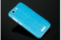 """Фирменный чехол-книжка из качественной водоотталкивающей импортной кожи на жёсткой металлической основе для Highscreen Tasty"""" голубой"""