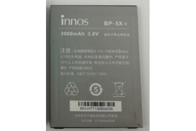 Фирменная аккумуляторная батарея 3000mAh BP-5X-i на телефон Highscreen Boost 2 + гарантия