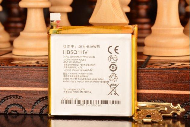 Фирменная аккумуляторная батарея HB5Q1HV  2600mAh  на телефон Huawei Ascend D1 Quad XL / D1 U9500+  инструменты для вскрытия + гарантия