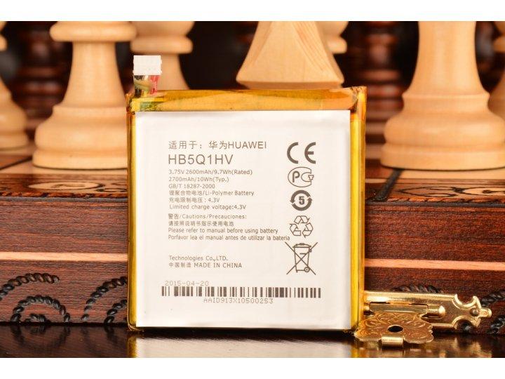 Фирменная аккумуляторная батарея HB5Q1HV  2600mAh  на телефон Huawei Ascend D1 Quad XL / D1 U9500+  инструмент..