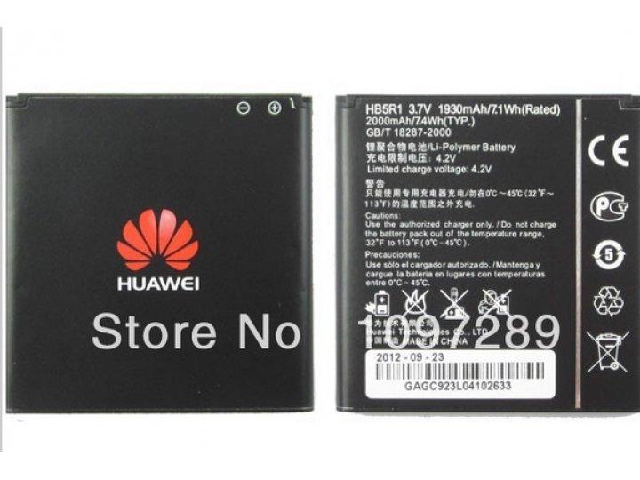 Фирменная аккумуляторная батарея HB5R1V/HB5R1 2000mAh на телефон Huawei Ascend Honor Pro G600 (U8950) + гарант..