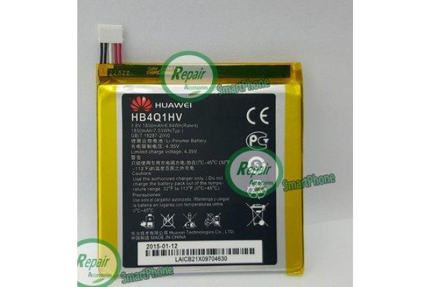 Фирменная аккумуляторная батарея HB4Q1HV 1670mAh  на телефон Huawei Ascend P1 U9200 +  инструменты для вскрытия + гарантия