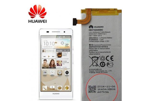 Фирменная аккумуляторная батарея 2000mAh на телефон Huawei Ascend P7 Mini + гарантия