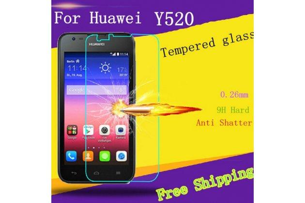 Фирменное защитное закалённое противоударное стекло премиум-класса из качественного японского материала с олеофобным покрытием для Huawei Ascend Y520