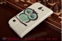 """Фирменный уникальный необычный чехол-книжка для Huawei Ascend Y550 """"тематика Сова"""""""