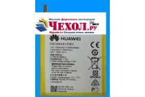 Фирменная аккумуляторная батарея HB526379EBC 4000mah на телефон Huawei Honor 4C Pro (TIT-L01) 5.0 + инструменты для вскрытия + гарантия