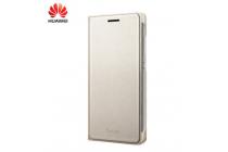 Фирменный тонкий чехол-книжка из качественной импортной кожи с мульти-подставкой и логотипом для Huawei Honor 7/ Honor 7 Premium золотой