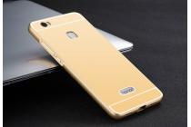 """Фирменная металлическая задняя панель-крышка-накладка из тончайшего облегченного авиационного алюминия для Huawei Honor Note 8/EDI-AL10 6.6""""   золотая"""