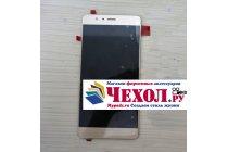 """Фирменный LCD-ЖК-сенсорный дисплей-экран-стекло с тачскрином на телефон Huawei Honor V8 Dual Sim 4G 5.7"""" золотой + гарантия"""
