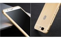 Фирменная металлическая задняя панель-крышка-накладка из тончайшего облегченного авиационного алюминия для Huawei Honor V8   золотая