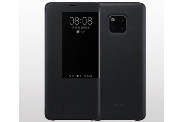 Фирменный оригинальный чехол-книжка с логотипом для Huawei Mate 20 Pro / Mate 20 RS 6.39 черный из качественной импортной кожи с окошком для входящих вызовов