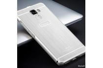 """Фирменная металлическая задняя панель-крышка-накладка из тончайшего облегченного авиационного алюминия для Huawei Mate 8 (NXT-AL1) 6.0"""" серебристая"""