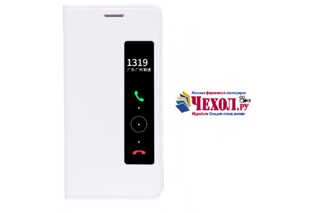 """Фирменный оригинальный чехол-книжка из качественной импортной кожи с окном для входящих вызовов  для Huawei Mate 9 Pro 5.5"""" (LON-L29) Королевский белый"""