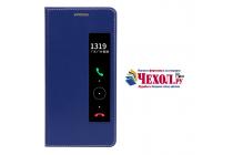 """Фирменный оригинальный чехол-книжка из качественной импортной кожи с окном для входящих вызовов  для Huawei Mate 9 Pro 5.5"""" (LON-L29) Королевский синий"""