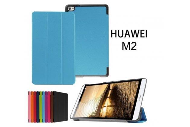 """Фирменный умный чехол-книжка самый тонкий в мире для Huawei MediaPad M2 8.0 LTE (M2-801W M2-803L) """"Il Sottile"""" голубой кожаный"""