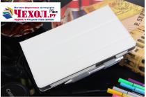 Фирменный чехол-футляр-книжка для Huawei MediaPad M3 8.4 LTE (BTV-W09/DL09) белый пластиковый