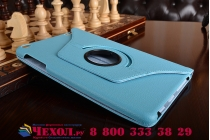 Чехол для планшета Huawei Mediapad T1 10 LTE 9.6 / Honor Note T1-A21W поворотный роторный оборотный бирюзовый