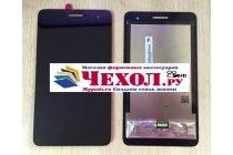 Фирменный LCD-ЖК-сенсорный дисплей-экран-стекло с тачскрином на планшет Huawei MediaPad T2 7.0 + гарантия