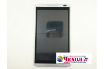 Фирменный LCD-ЖК-сенсорный дисплей-экран-стекло с тачскрином на телефон Huawei Mediapad M1 8.0/ M1 8.0 LTE (S8-301W/U S8-303L) белый + гарантия
