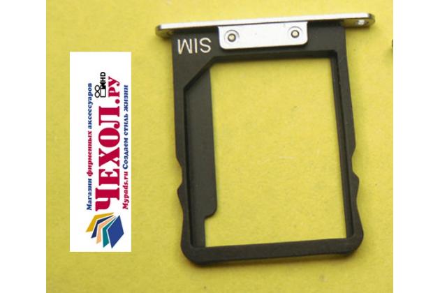 Лоток для SIM-карты для Huawei MediaPad M2 10.0 M2-A01W/L 10.1