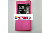 Фирменный оригинальный чехол-книжка для Huawei P10 розовый с окошком для входящих вызовов водоотталкивающий