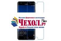 Фирменная оригинальная защитная пленка для телефона Huawei P10 глянцевая