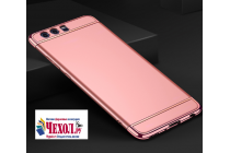 Фирменная ультра-тонкая пластиковая мягкая задняя панель-чехол-накладка для Huawei P10 розовое золото