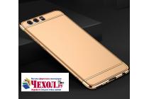 Фирменная ультра-тонкая пластиковая задняя панель-чехол-накладка для Huawei P10 золотая