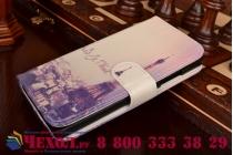 """Фирменный уникальный необычный чехол-подставка для Huawei P8 Lite 5.0"""" """"тематика Париж"""""""