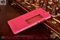 Фирменный оригинальный чехол-книжка для Huawei P8 розовый кожаный с окошком для входящих вызовов