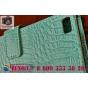 Фирменный чехол-книжка с мульти-подставкой и визитницей для Huawei P8 лаковая кожа крокодила небесный голубой..