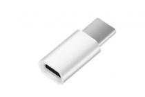 """Фирменный оригинальный USB-переходник / Type-C/ OTG кабель для телефона Huawei P9 Lite / G9 / Dual Sim LTE (VNS-L21 / VNS-TL00/DL00) 5.2"""" + гарантия"""