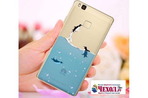 """Фирменная задняя панель-чехол-накладка из прозрачного 3D силикона с рисунком для Huawei P9 Lite / G9 / Dual Sim LTE (VNS-L21 / VNS-TL00/DL00) 5.2""""  """"тематика Пингвины на волне"""" которая огибает логотип чтобы была видна марка телефона"""