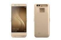 """Чехол-бампер со встроенной усиленной мощной батарей-аккумулятором большой повышенной расширенной ёмкости 8200mAh для Huawei P9 + Plus (VIE-AL10 ) 5.5""""  золотой + гарантия"""