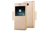 Фирменный чехол-книжка для Huawei P9/ P9 Single sim/ P9 Dual sim золотой с окошком для входящих вызовов кожанный