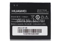 Фирменная аккумуляторная батарея 1400 mAh HHB4Z1 на телефон  Huawei Ideos X6 (U9000) / Ascend X + гарантия