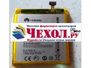 Фирменная аккумуляторная батарея HB5Y1HV 2420 mah на телефон Huawei Ascend P2+ инструменты для вскрытия + гара..