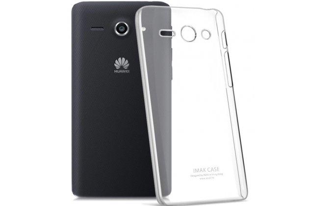 Фирменная ультра-тонкая пластиковая задняя панель-чехол-накладка для Huawei Ascend Y530 прозрачная