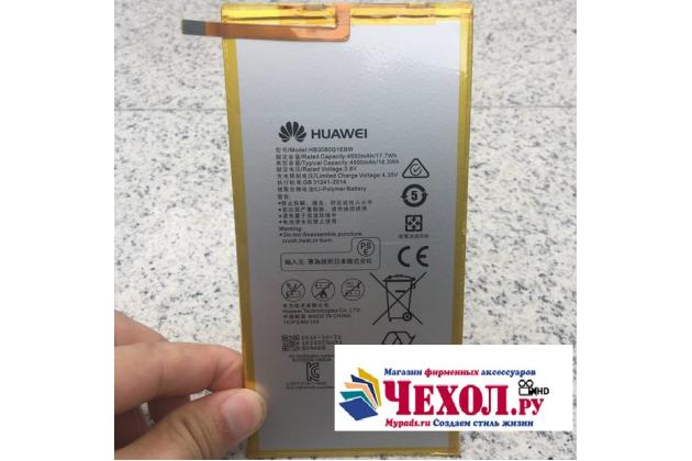 Фирменная аккумуляторная батарея 4650mAh HB3080G1EBW на планшет Huawei MediaPad M2 8.0 LTE (M2-801W M2-803L) + инструменты для вскрытия + гарантия